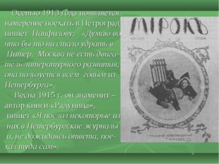 Осенью 1913 года появляется намерение поехать в Петроград пишет Панфилову: «