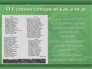 О Есенине говорили как о чуде Тогда, весной 1915г. С.А. Есенину удалось завое