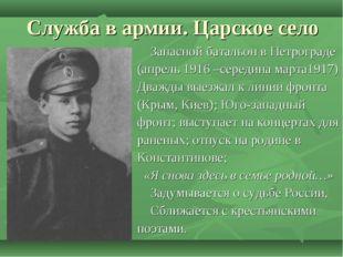 Служба в армии. Царское село Запасной батальон в Петрограде (апрель 1916 –сер