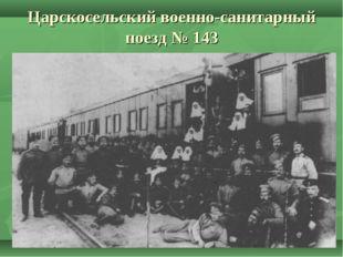 Царскосельский военно-санитарный поезд № 143