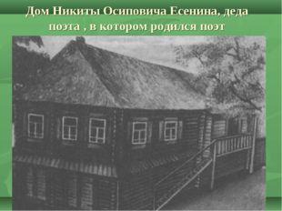Дом Никиты Осиповича Есенина, деда поэта , в котором родился поэт