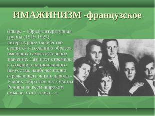 ИМАЖИНИЗМ -французское (image – образ) литературная группа (1919-1927), литер