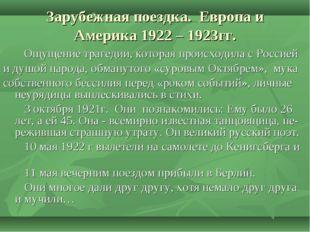 Зарубежная поездка. Европа и Америка 1922 – 1923гг. Ощущение трагедии, котора
