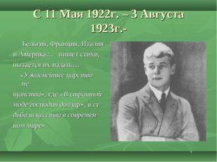 С 11 Мая 1922г. – 3 Августа 1923г.- Бельгия, Франция, Италия и Америка… пишет