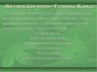 «Болдинская осень» Есенина. Кавказ С 3 сентября 1924-1925г. поэт живет в Тифл