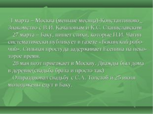 1 марта – Москва (меньше месяца)-Константиново_ Знакомство с В.И. Качаловым