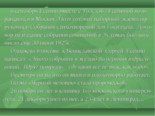 6 сентября Есенин вместе с Толстой –Есениной возв- ращаются в Москву. Поэт г