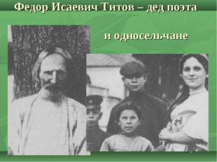 Федор Исаевич Титов – дед поэта и односельчане