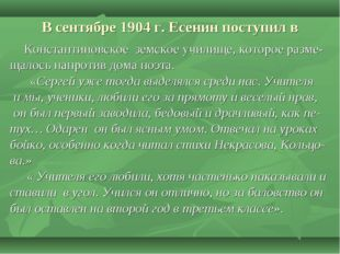 В сентябре 1904 г. Есенин поступил в Константиновское земское училище, которо