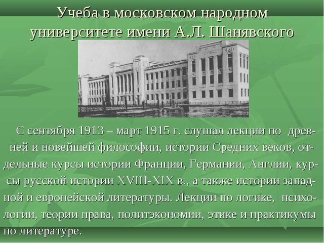 Учеба в московском народном университете имени А.Л. Шанявского С сентября 191...