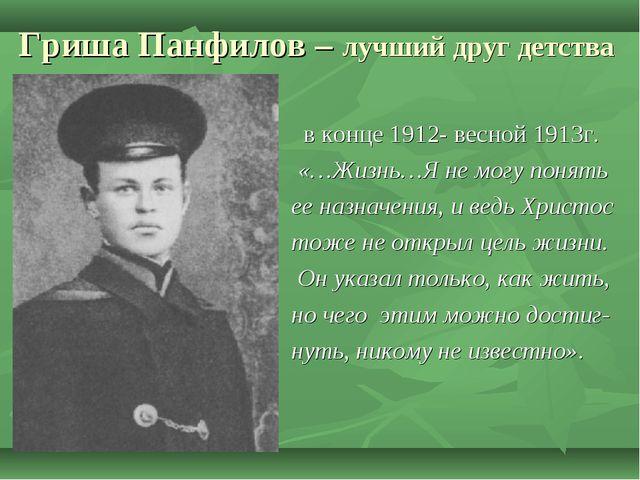 Гриша Панфилов – лучший друг детства в конце 1912- весной 1913г. «…Жизнь…Я не...