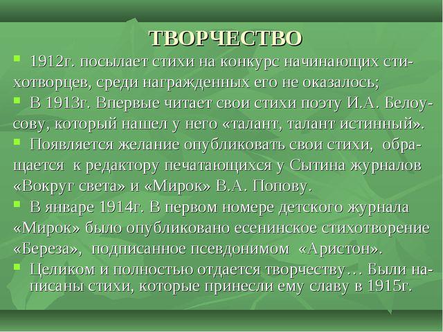 ТВОРЧЕСТВО 1912г. посылает стихи на конкурс начинающих сти- хотворцев, среди...