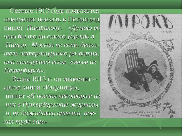 Осенью 1913 года появляется намерение поехать в Петроград пишет Панфилову: «...