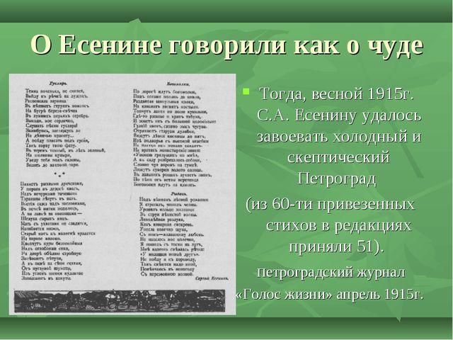 О Есенине говорили как о чуде Тогда, весной 1915г. С.А. Есенину удалось завое...