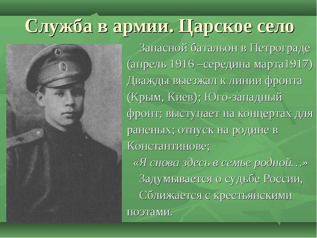 Служба в армии. Царское село Запасной батальон в Петрограде (апрель 1916 –сер...