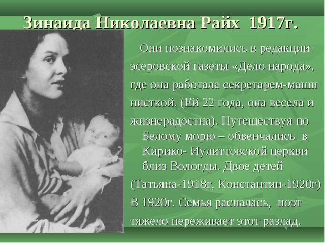 Зинаида Николаевна Райх 1917г. Они познакомились в редакции эсеровской газеты...