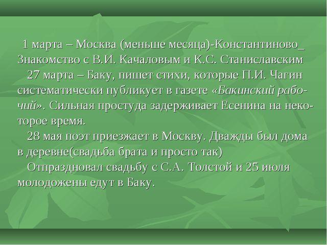 1 марта – Москва (меньше месяца)-Константиново_ Знакомство с В.И. Качаловым...