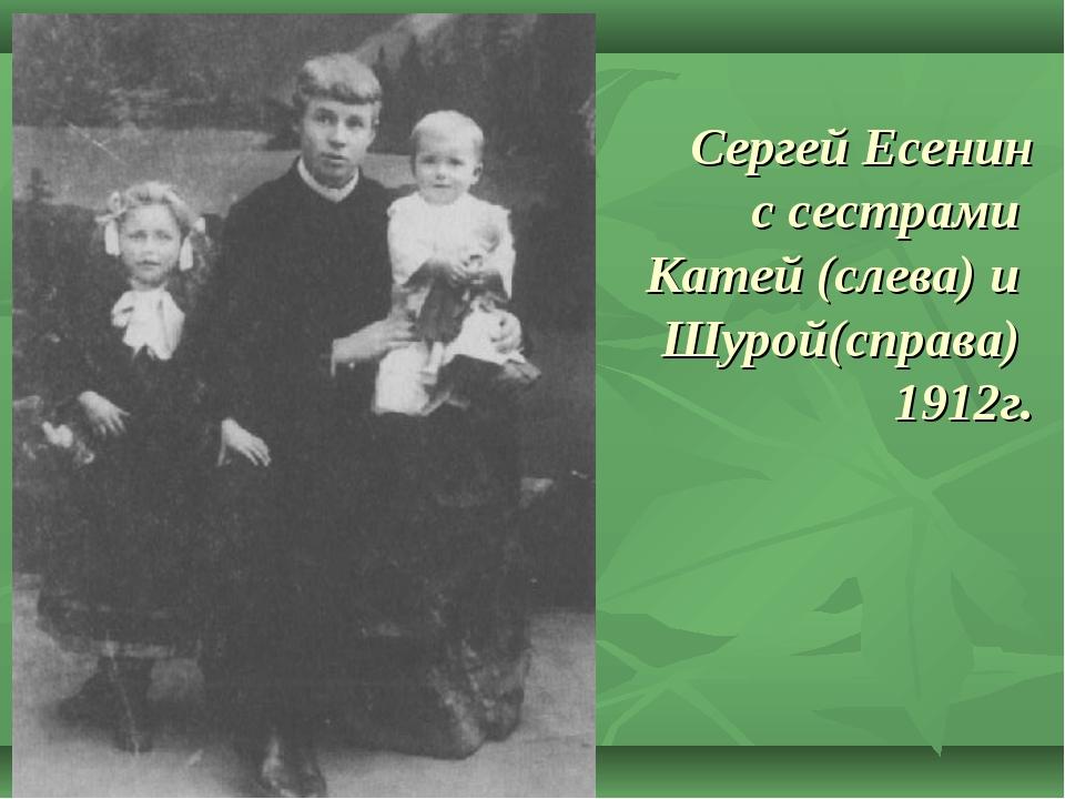 Сергей Есенин с сестрами Катей (слева) и Шурой(справа) 1912г.