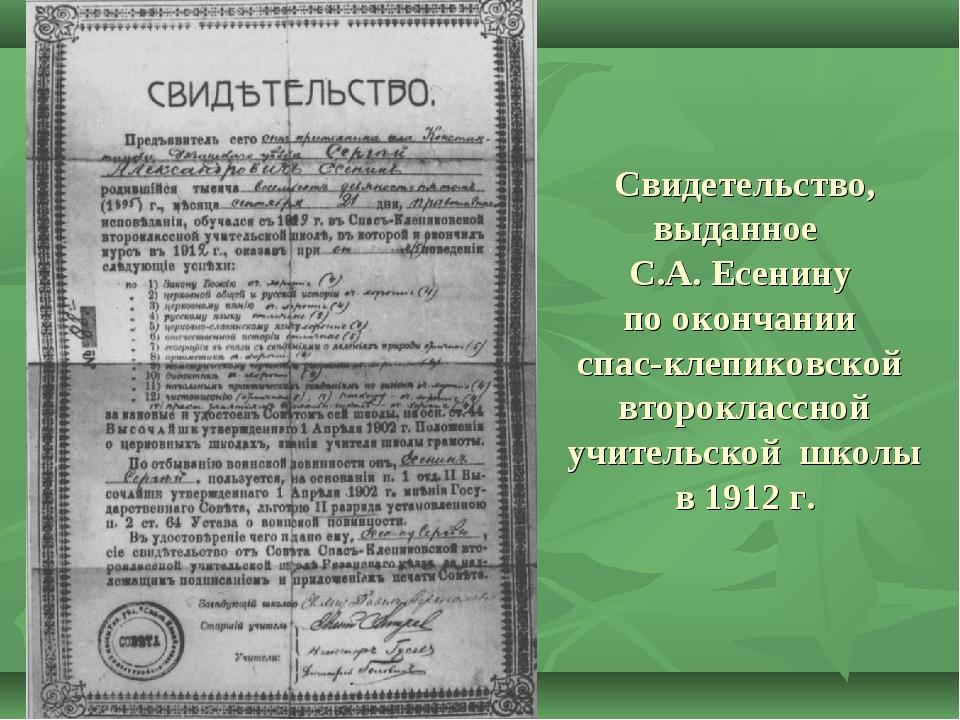 Свидетельство, выданное С.А. Есенину по окончании спас-клепиковской второклас...