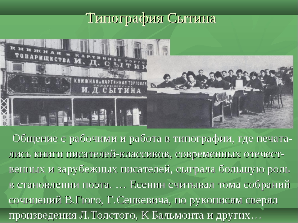 Типография Сытина Общение с рабочими и работа в типографии, где печата- лись...