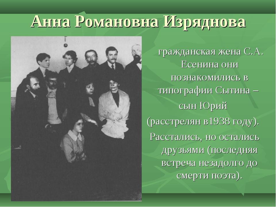 Анна Романовна Изряднова гражданская жена С.А. Есенина они познакомились в ти...
