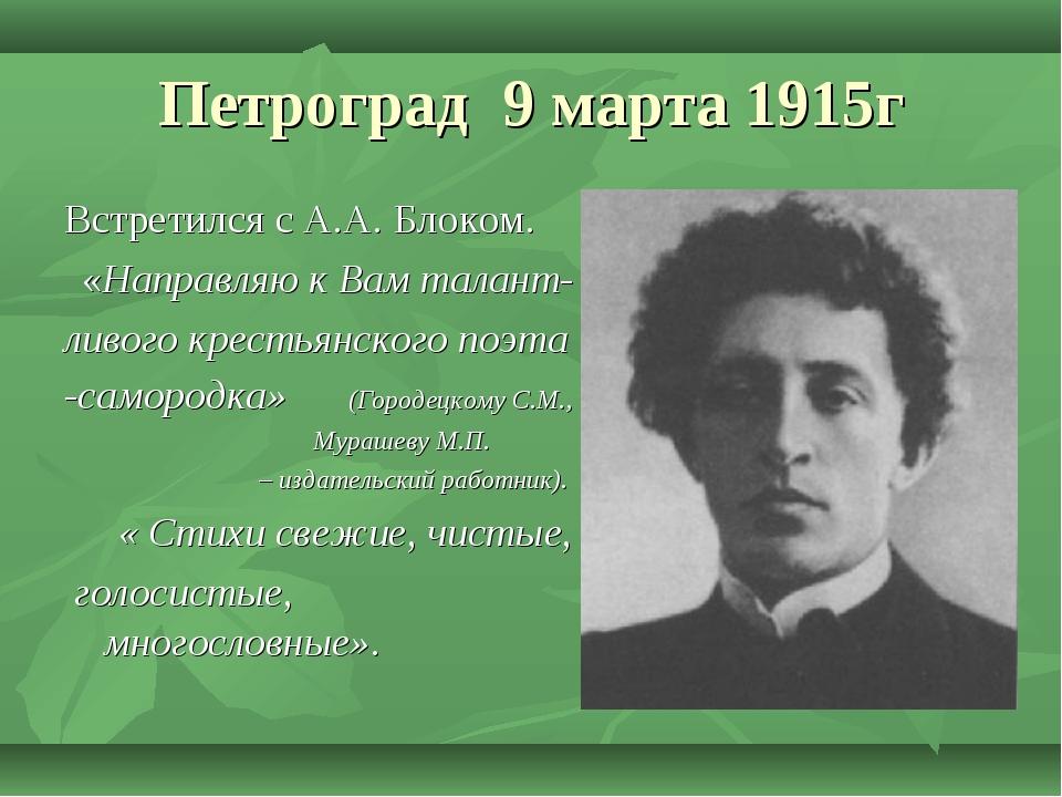 Петроград 9 марта 1915г Встретился с А.А. Блоком. «Направляю к Вам талант- ли...