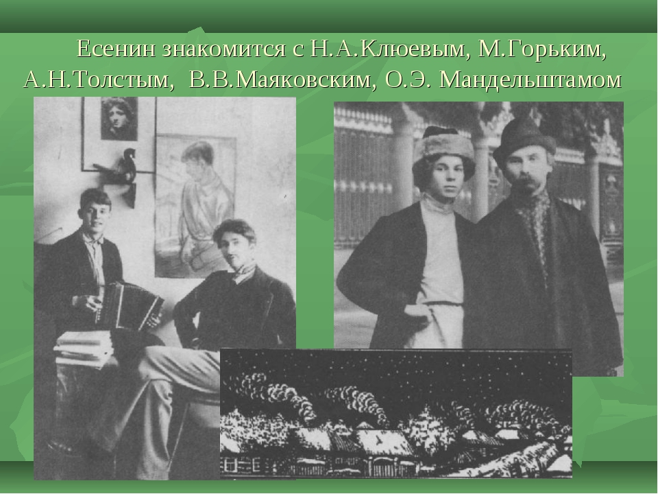 Есенин знакомится с Н.А.Клюевым, М.Горьким, А.Н.Толстым, В.В.Маяковским, О.Э...