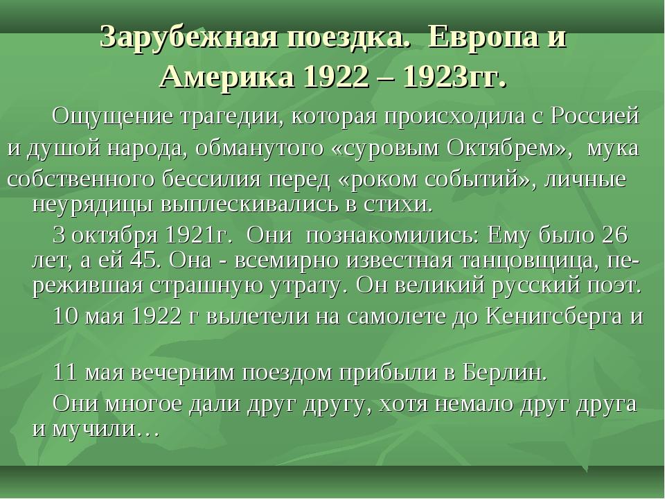 Зарубежная поездка. Европа и Америка 1922 – 1923гг. Ощущение трагедии, котора...