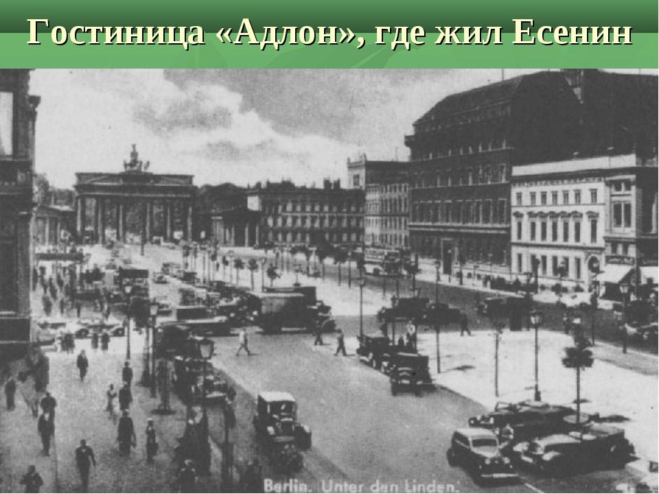 Гостиница «Адлон», где жил Есенин