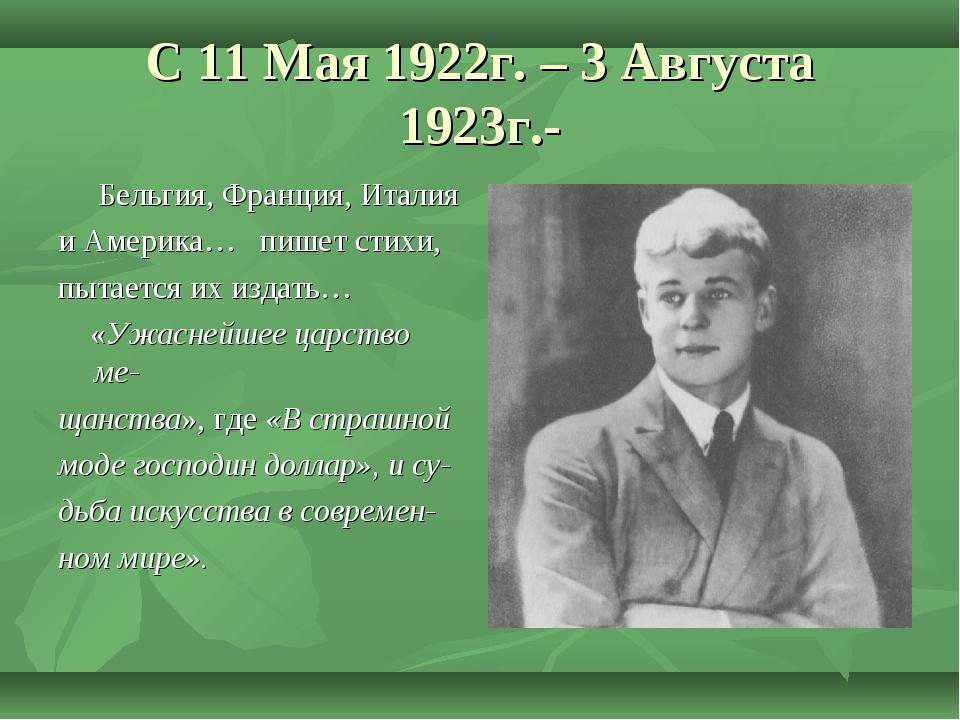 С 11 Мая 1922г. – 3 Августа 1923г.- Бельгия, Франция, Италия и Америка… пишет...