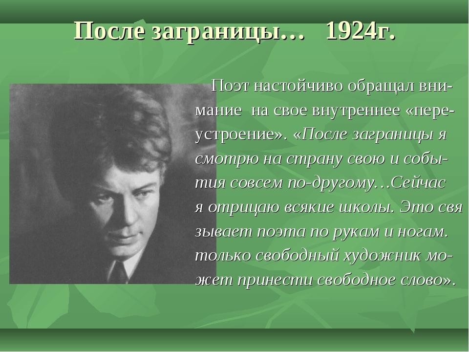 После заграницы… 1924г. Поэт настойчиво обращал вни- мание на свое внутреннее...