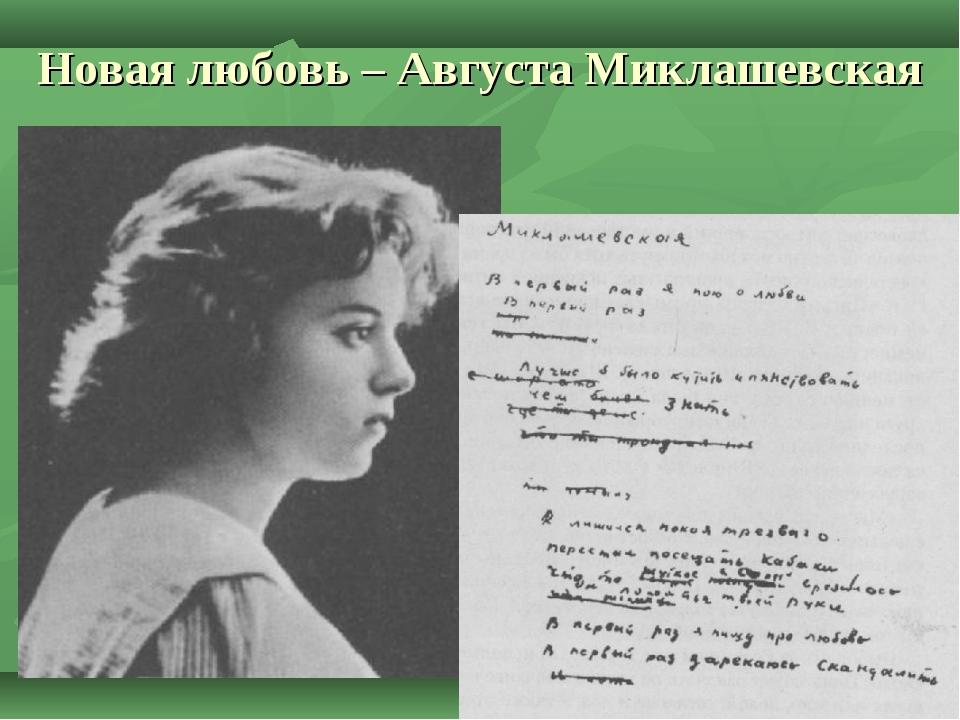 Новая любовь – Августа Миклашевская
