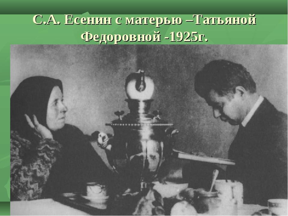 С.А. Есенин с матерью –Татьяной Федоровной -1925г.