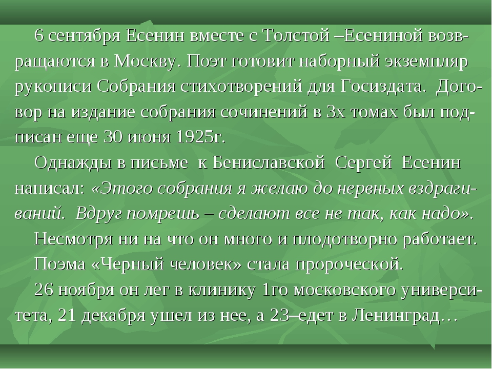 6 сентября Есенин вместе с Толстой –Есениной возв- ращаются в Москву. Поэт г...
