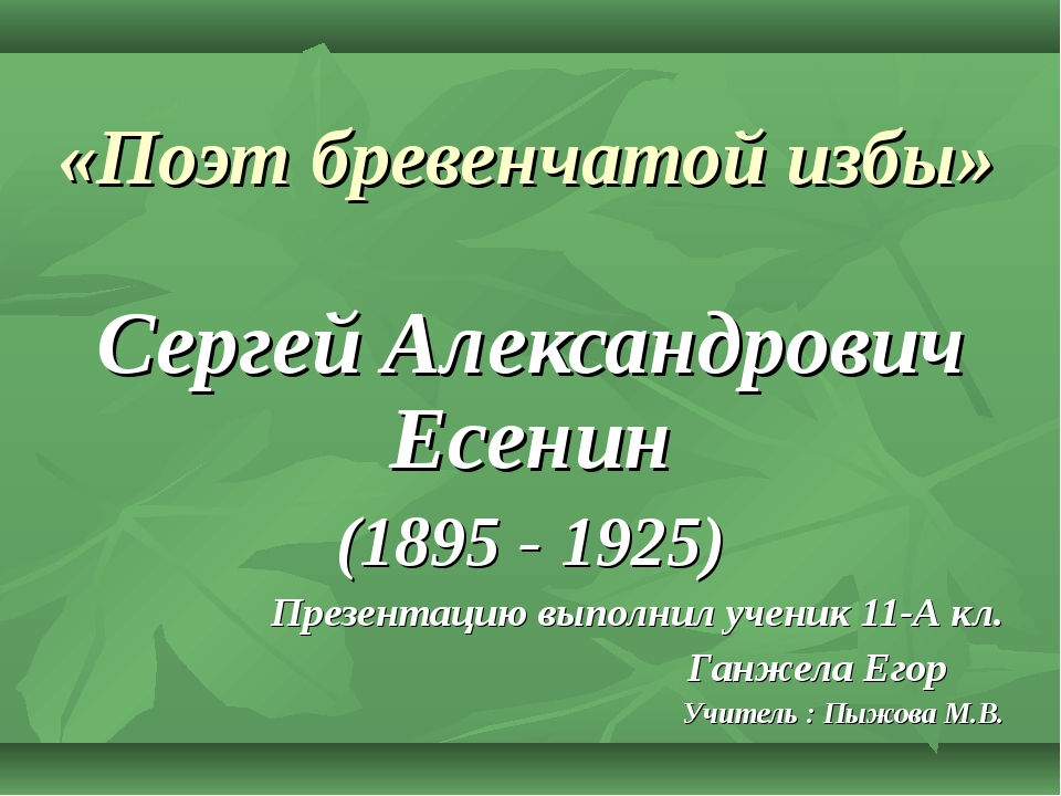 «Поэт бревенчатой избы» Сергей Александрович Есенин (1895 - 1925) Презентацию...
