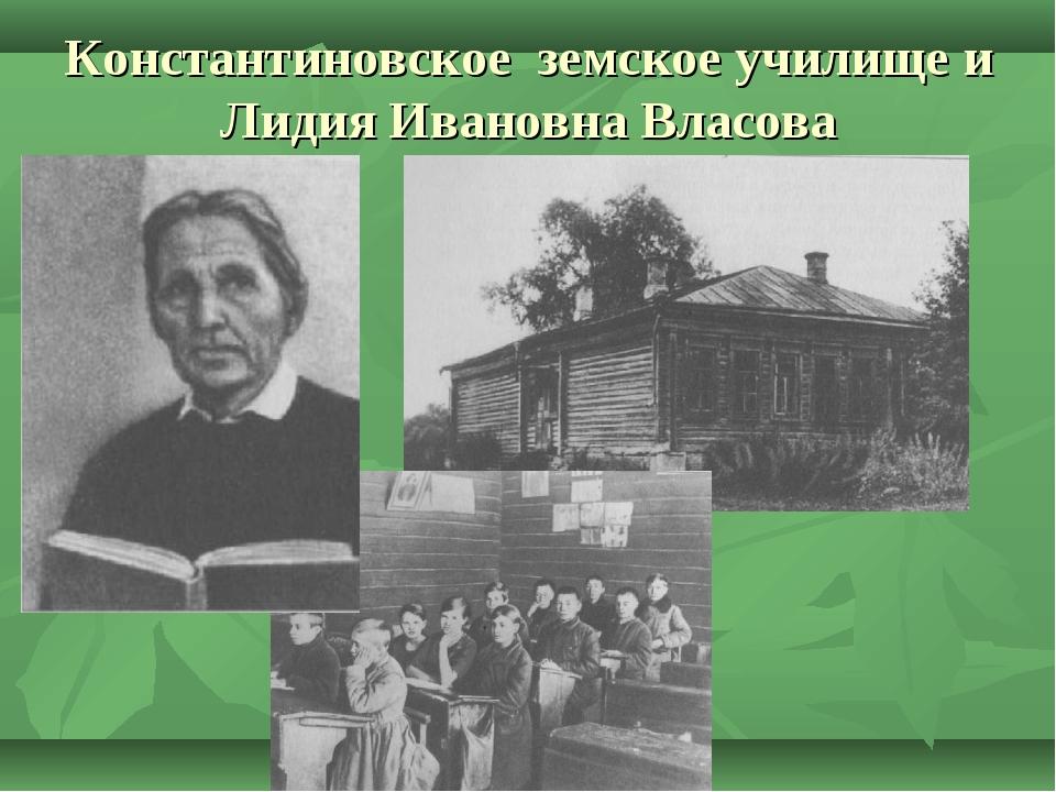 Константиновское земское училище и Лидия Ивановна Власова