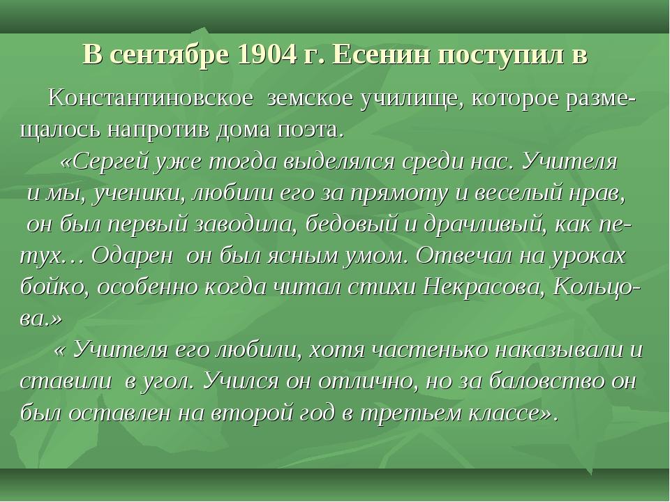 В сентябре 1904 г. Есенин поступил в Константиновское земское училище, которо...