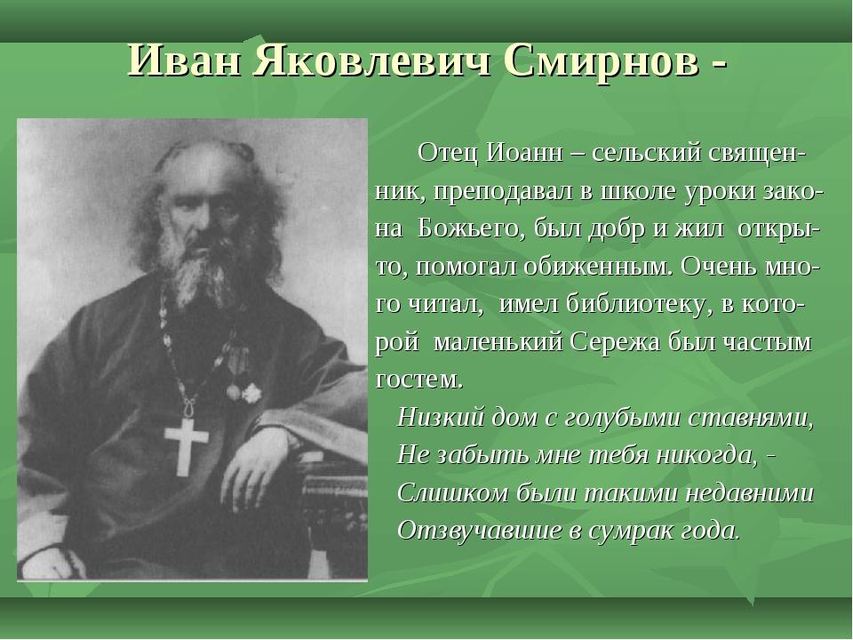 Иван Яковлевич Смирнов - Отец Иоанн – сельский священ- ник, преподавал в школ...