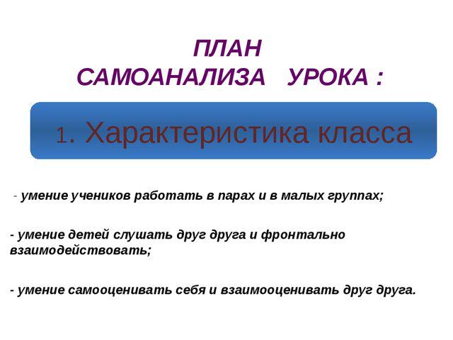 Костюм грузина своими руками фото 679