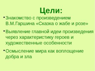 Цели: Знакомство с произведением В.М.Гаршина «Сказка о жабе и розе» Выявление