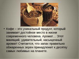 Кофе – это уникальный продукт, который занимает достойное место в жизни совре