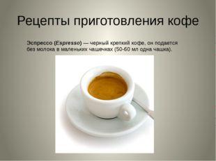 Рецепты приготовления кофе Эспрессо (Espresso)— черный крепкий кофе, он пода