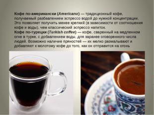 Кофе по-американски (Americano)—традиционный кофе, получаемый разбавлением