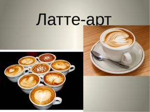 Латте-арт