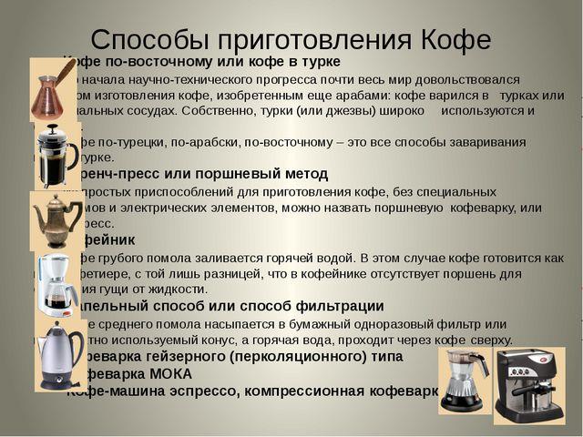Способы приготовления Кофе Кофе по-восточному или кофе в турке До начала н...
