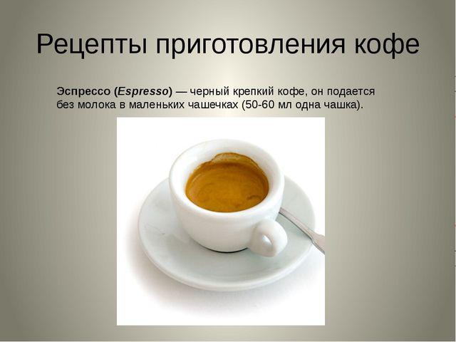 Рецепты приготовления кофе Эспрессо (Espresso)— черный крепкий кофе, он пода...