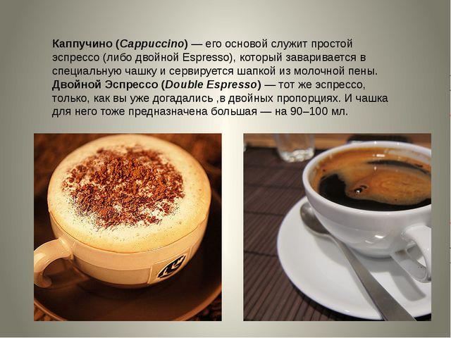 Каппучино (Cappuccino)—его основой служит простой эспрессо (либо двойной Es...