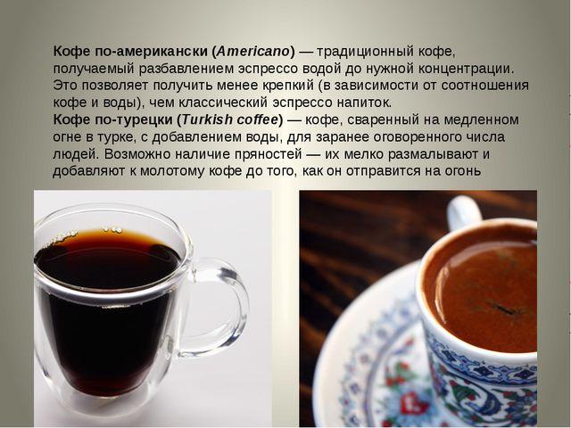 Кофе по-американски (Americano)—традиционный кофе, получаемый разбавлением...