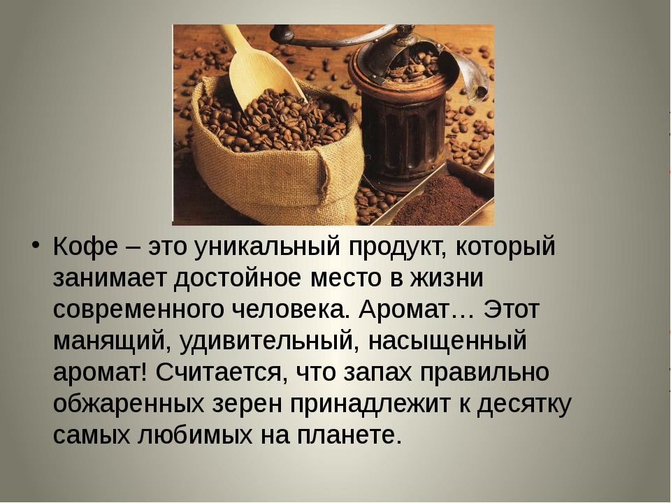 Кофе – это уникальный продукт, который занимает достойное место в жизни совре...