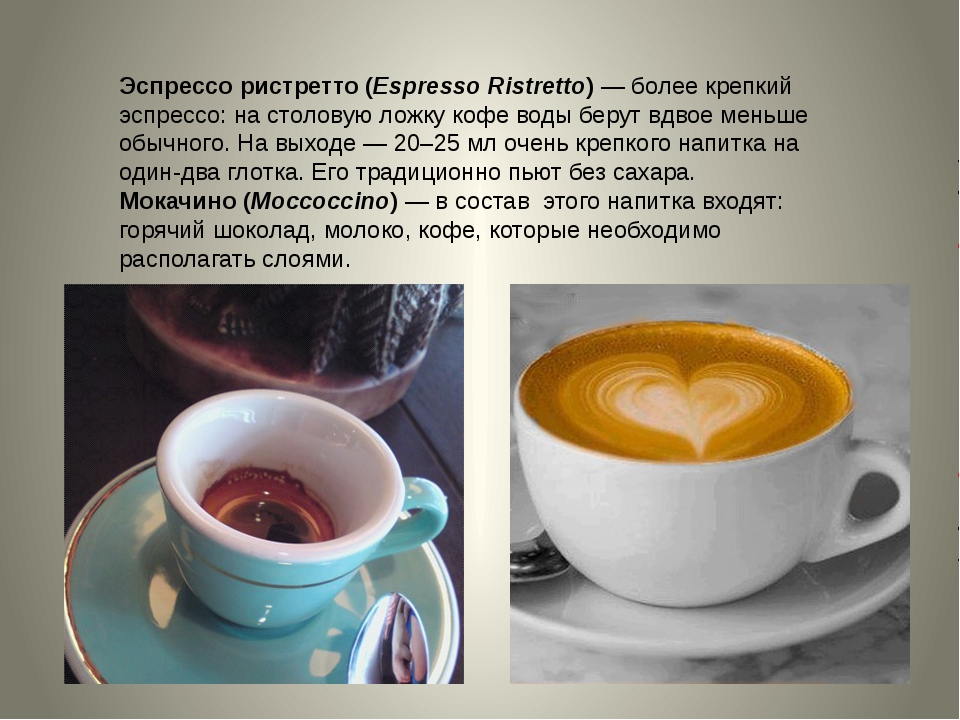 Эспрессо ристретто (Espresso Ristretto)—более крепкий эспрессо: на столовую...